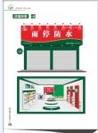 广州诗诺雨停防水建材有限公司