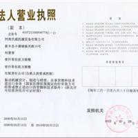 河南共威机械设备有限公司