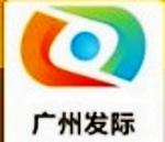 广州发际体育用品有限公司