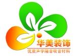 广州市华美装饰材料有限公司
