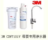 美国3M净水器 母婴专用型7101V 家用净水器