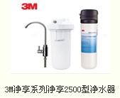 供应美国3M净水器 净享2500