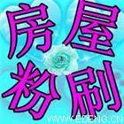 北京星源粉刷公司