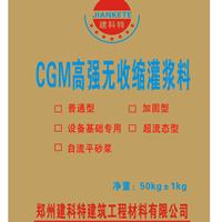 郑州建科特建筑工程材料有限公司