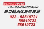 天津八零动力国际贸易有限公司