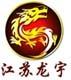 江苏龙宇pvc地板(南通)有限公司