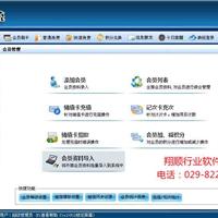 供应西安会员管理软件西安餐饮软件茶楼软件