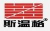 西安斯温格建材技术有限公司