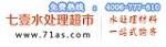 云南七壹水处理科技有限公司