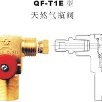 供应天然气瓶阀QF-T1E