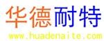 山东华德耐特工业设备有限公司