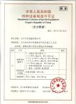 特种设备制作许可证