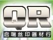 东莞市长安启瑞丝印器材行销售部
