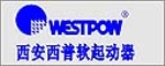 西安西普电力电子有限公司东北办事处