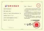 透水砖专利证书