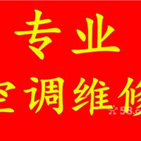 供应苏州新区空调加液(专业-公司)