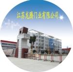 江苏龙腾门业有限公司