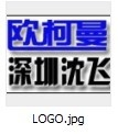 深圳沈飞(欧柯曼)地板有限公司