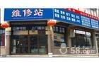 福州闽夏电子电器维修服务中心