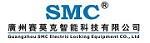 广州赛莫克智能科技有限公司