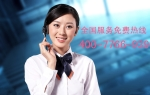 福州工贸实业电子电器维修服务中心