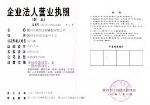 冀州市顺程工程橡胶有限公司