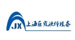 上海巨霞流体设备有限责任公司