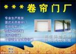 北京京安腾达电动门窗公司