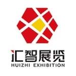 北京汇智中洋展览展示有限公司