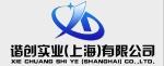 谐创实业(上海)有限公司