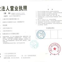 上海亨代劳商贸有限公司