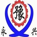 郑州永兴重工机械有限公司
