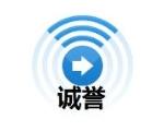 东莞市诚誉塑胶电子有限公司