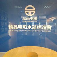 广东省佛山市品尚电器实业有限公司