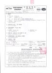 韩国电气安全认证书