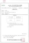 韩国远红外认证书