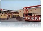 青州超越机械有限公司