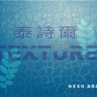 供应皮革纹肌理漆 厂家专业生产肌理壁膜