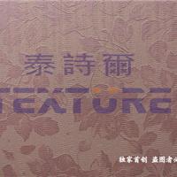 供应S型肌理壁纸漆 肌理壁膜 品牌诚招代理