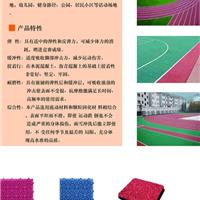 室外网球场地篮球场地悬浮式拼装地板