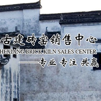 来安古建砖窑销售中心