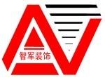 上海智军装饰有限公司