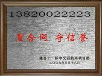 天津市盛华峰钢材有限公司