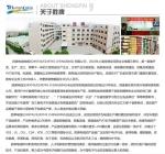 东莞市胜牌电线电缆有限公司