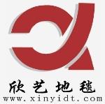 天津欣艺地毯厂