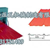 彩钢瓦机910屋面板压型机单板机价格压瓦机