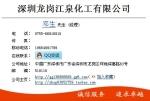 深圳市联盟化工有限公司
