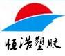 广东省中山市恒浩塑胶材料有限公司
