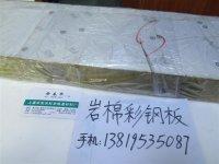 浙江嘉兴海宁家具食堂防火用岩棉彩钢板