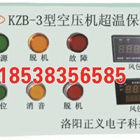 空压机超温保护装置品牌首选洛阳正义